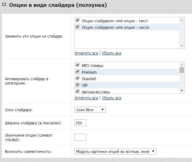 options_slider_admin.jpg