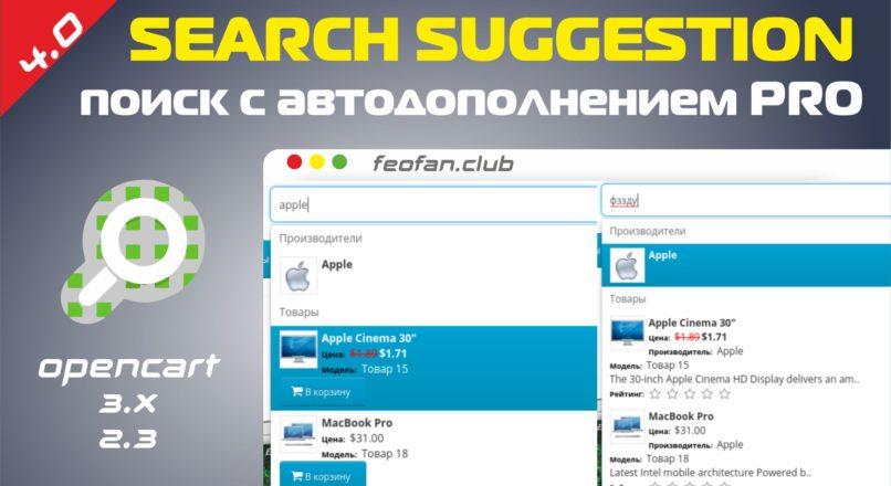 search_suggestion_feofan-806x440.jpg